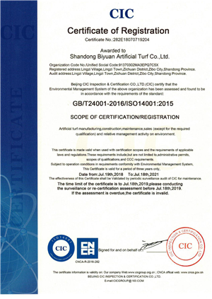 ISO9001: 2015 CERTIFICATION FOR ARTIFICIAL GRASS